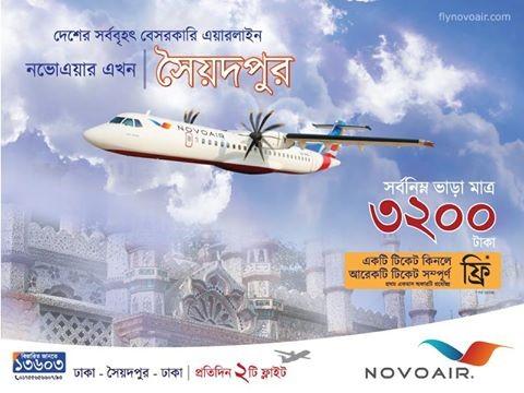 Novoair Dhaka to Saidpur