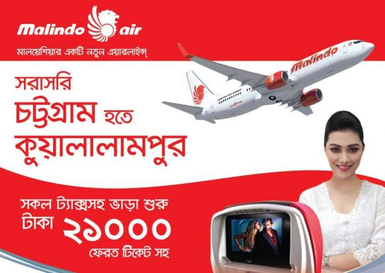 malindo air special offer